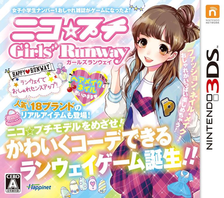 ニコ☆プチ ガールズランウェイ 3DS coverHQ (BNPJ)