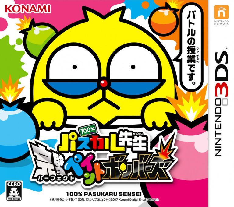 100%パスカル先生 完璧ペイントボンバーズ 3DS coverHQ (BP4J)