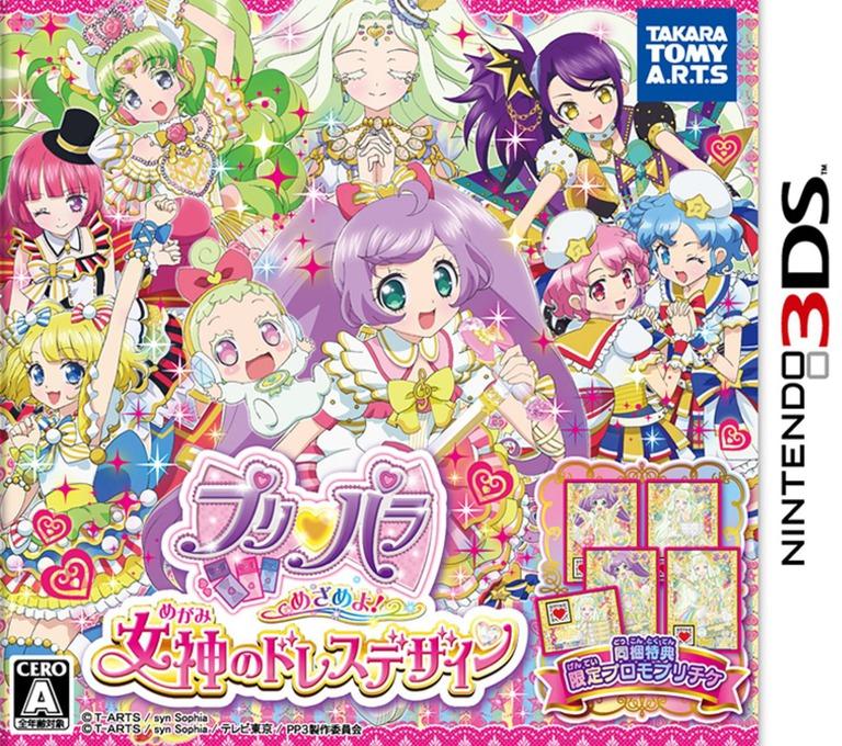 プリパラ めざめよ!女神のドレスデザイン 3DS coverHQ (BP7J)