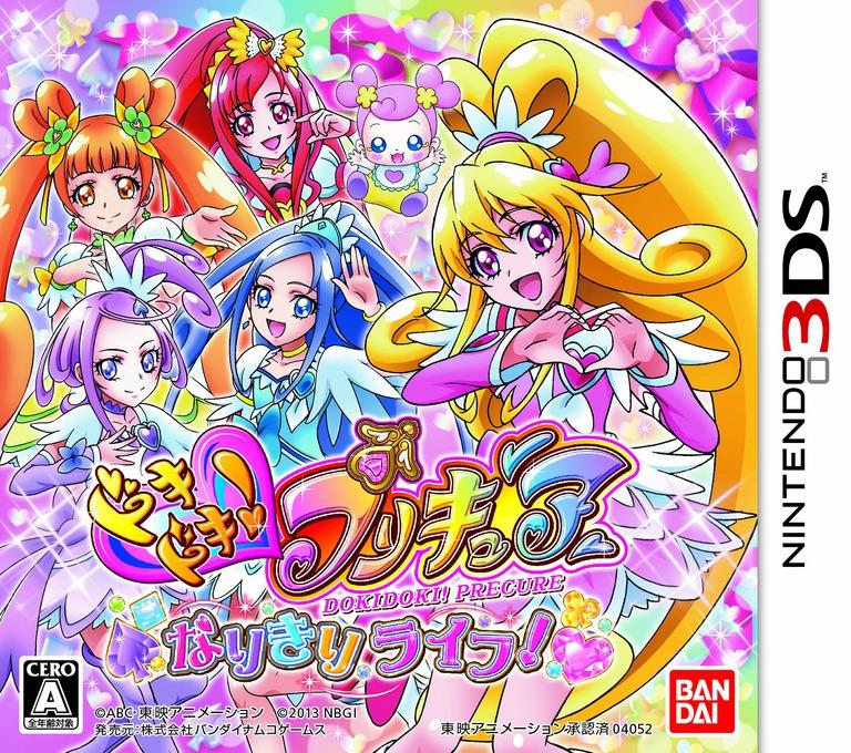 ドキドキ!プリキュア なりきりライフ! 3DS coverHQ (BPQJ)