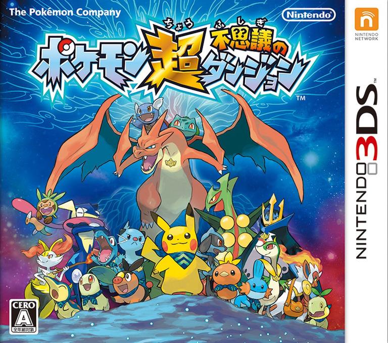 ポケモン超不思議のダンジョン 3DS coverHQ (BPXJ)