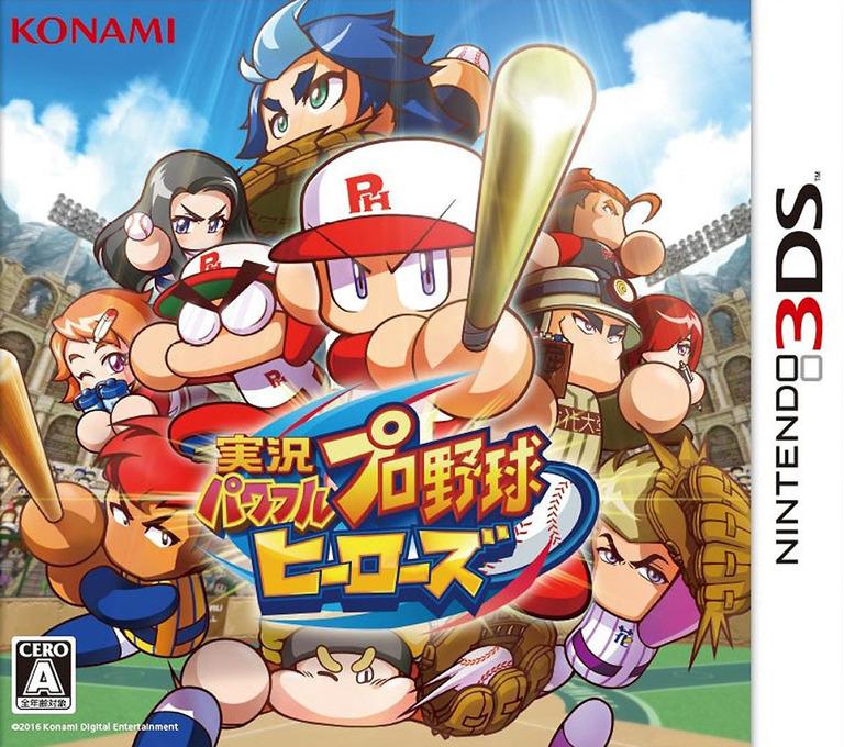 実況パワフルプロ野球 ヒーローズ 3DS coverHQ (BPYJ)