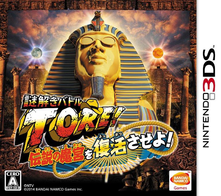 謎解きバトルTORE!伝説の魔宮を復活させよ! 3DS coverHQ (BREJ)