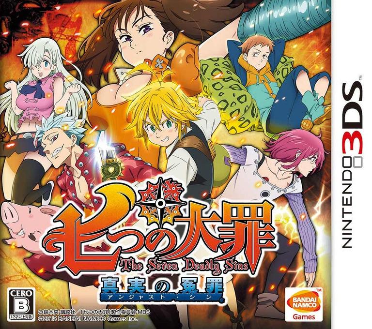 七つの大罪 真実の冤罪 3DS coverHQ (BS7J)
