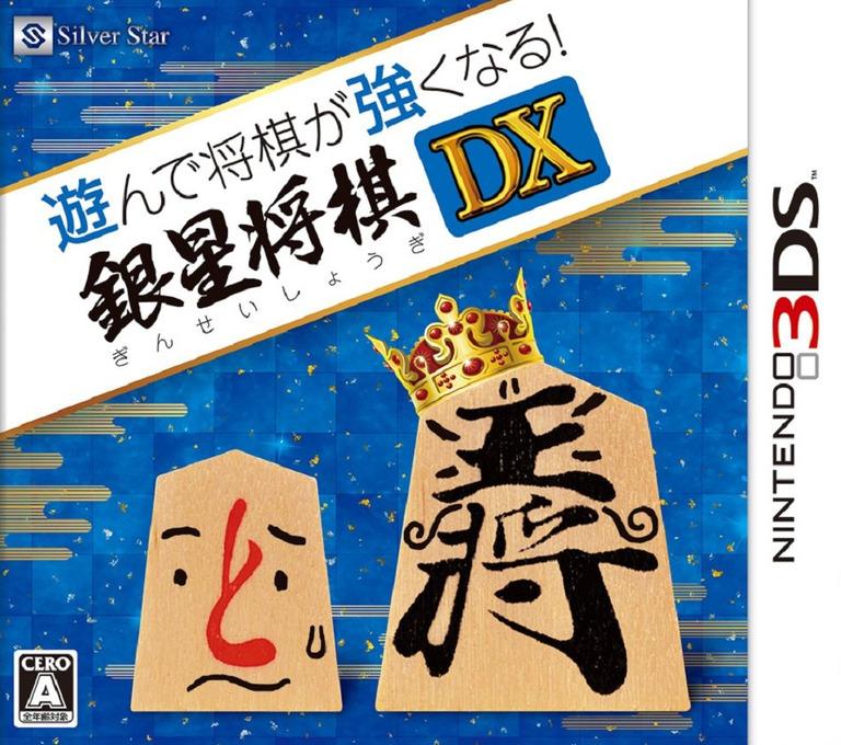遊んで将棋が強くなる! 銀星将棋DX 3DS coverHQ (BSGJ)
