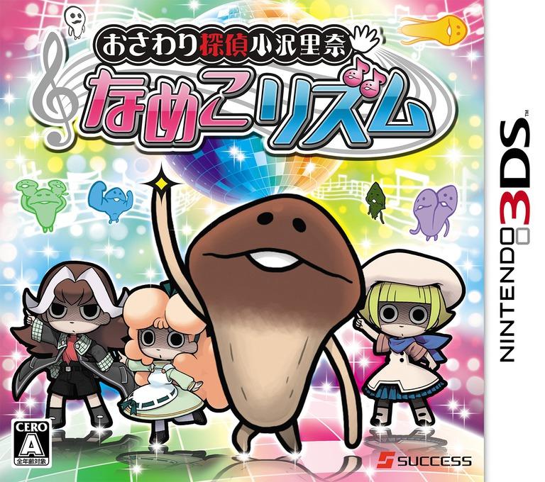 おさわり探偵 小沢里奈 なめこリズム 3DS coverHQ (BSLJ)