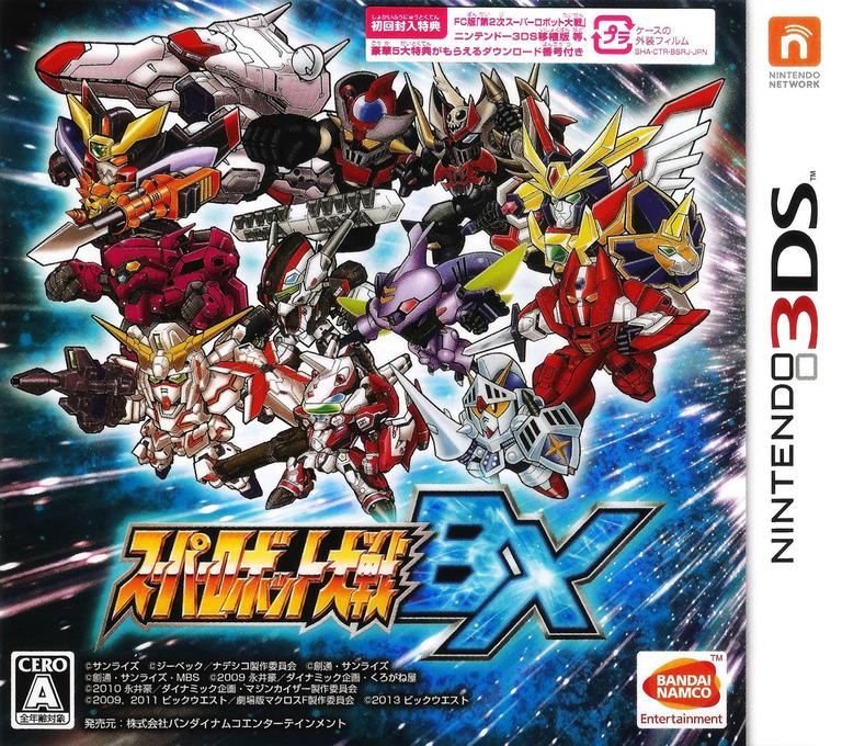 スーパーロボット大戦BX 3DS coverHQ (BSRJ)