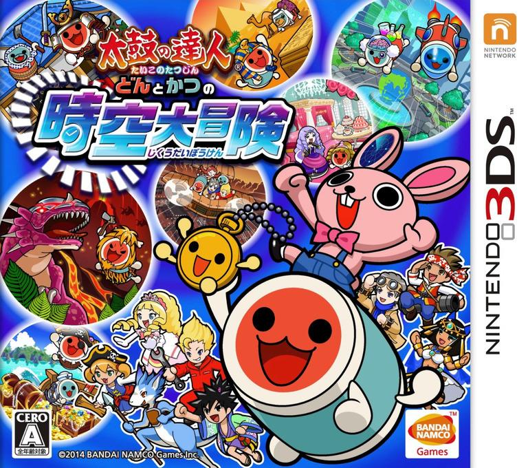 太鼓の達人 どんとかつの時空大冒険 3DS coverHQ (BT7J)