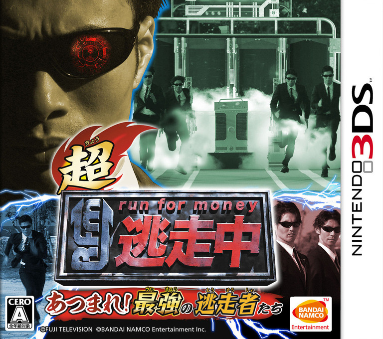超・逃走中 あつまれ!最強の逃走者たち 3DS coverHQ (BTUJ)