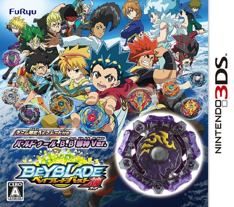 ベイブレードバースト ゴッド 3DS coverHQ (BVBJ)
