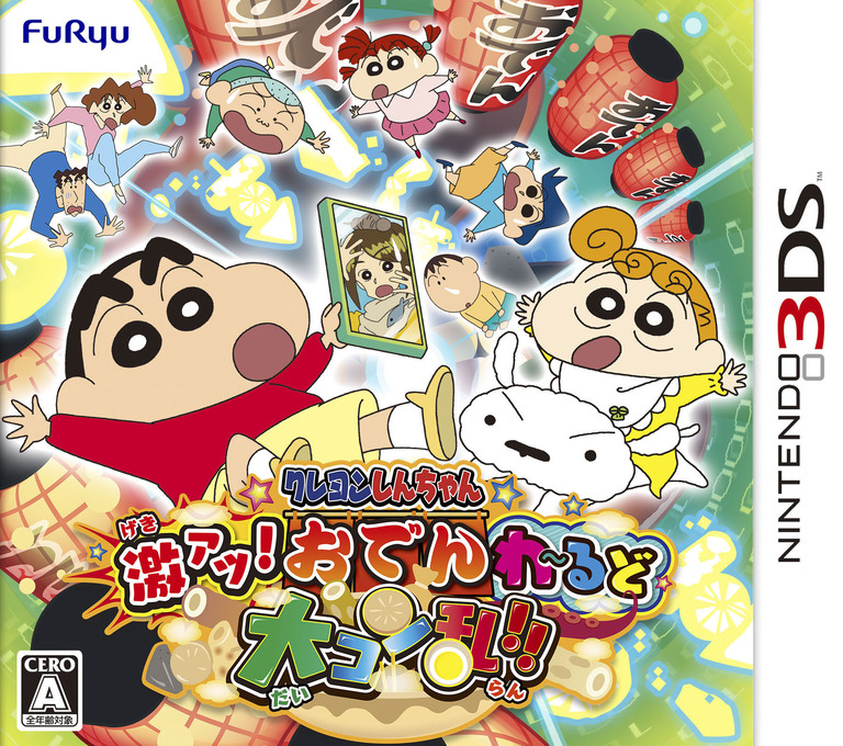 クレヨンしんちゃん 激アツ! おでんわ~るど大コン乱! ! 3DS coverHQ (BWKJ)
