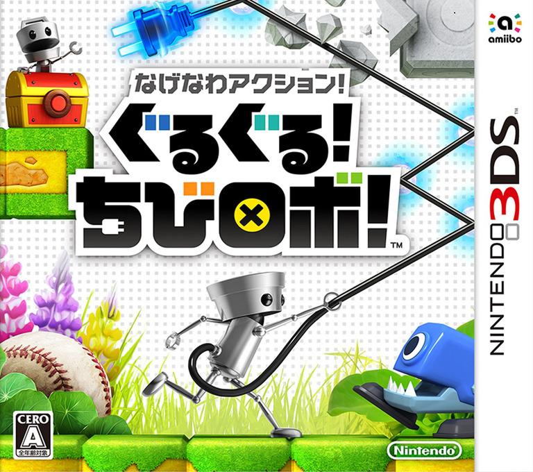なげなわアクション!ぐるぐる!ちびロボ! 3DS coverHQ (BXLJ)
