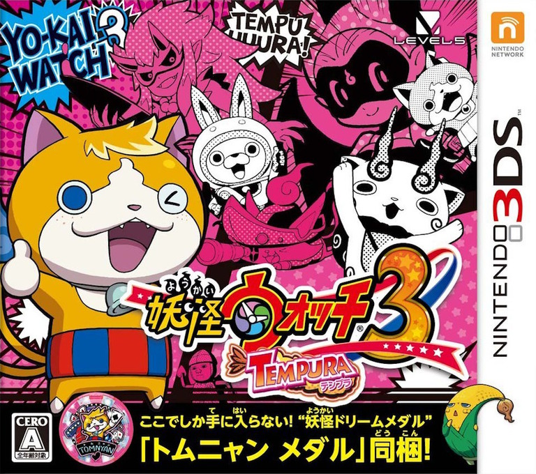 妖怪ウォッチ3 TEMPURA (テンプラ) 3DS coverHQ (BY4J)