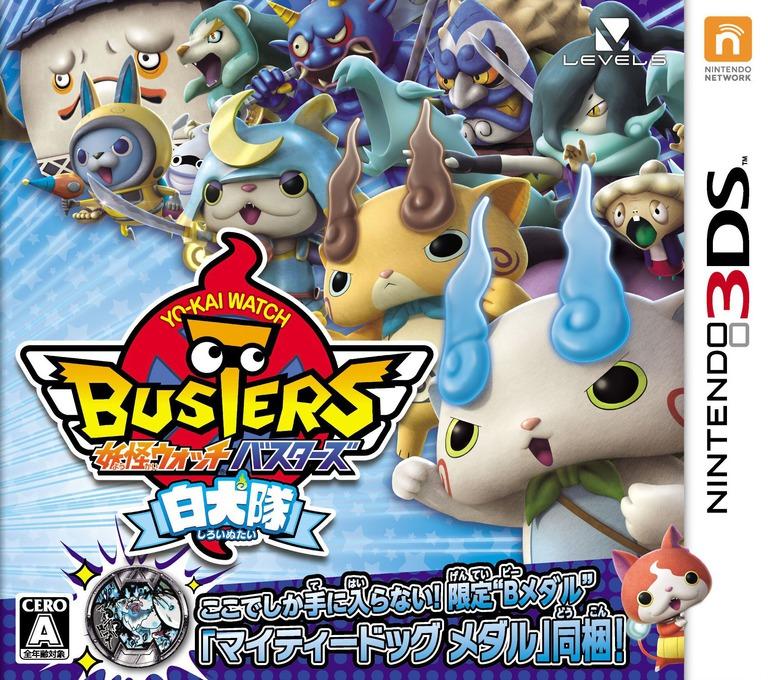 妖怪ウォッチ バスターズ 白犬隊 3DS coverHQ (BYBJ)