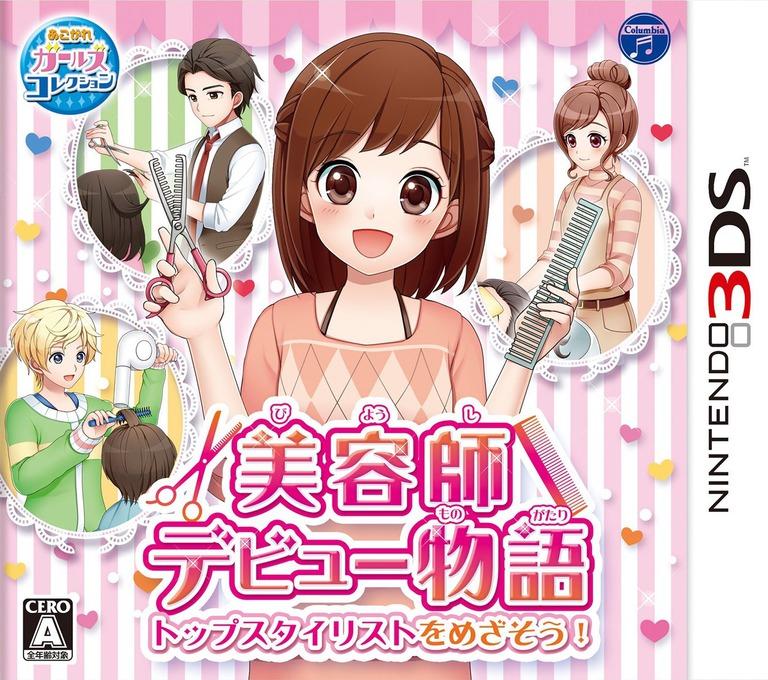 美容師デビュー物語 トップスタイリストをめざそう! 3DS coverHQ (BYCJ)