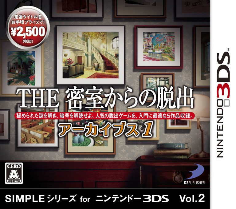 SIMPLEシリーズ for 3DS Vol.2 THE 密室からの脱出 アーカイブス1 3DS coverHQ (BYEJ)