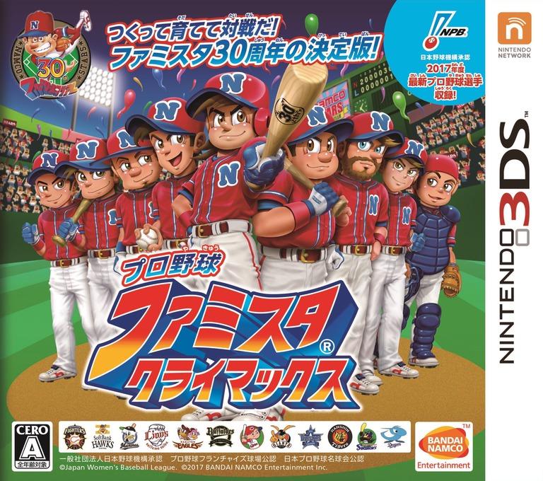 プロ野球 ファミスタ クライマックス 3DS coverHQ (BYFJ)