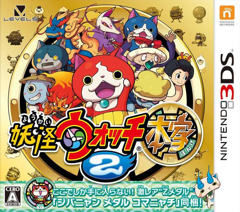 妖怪ウォッチ2 本家 3DS coverHQ (BYHJ)