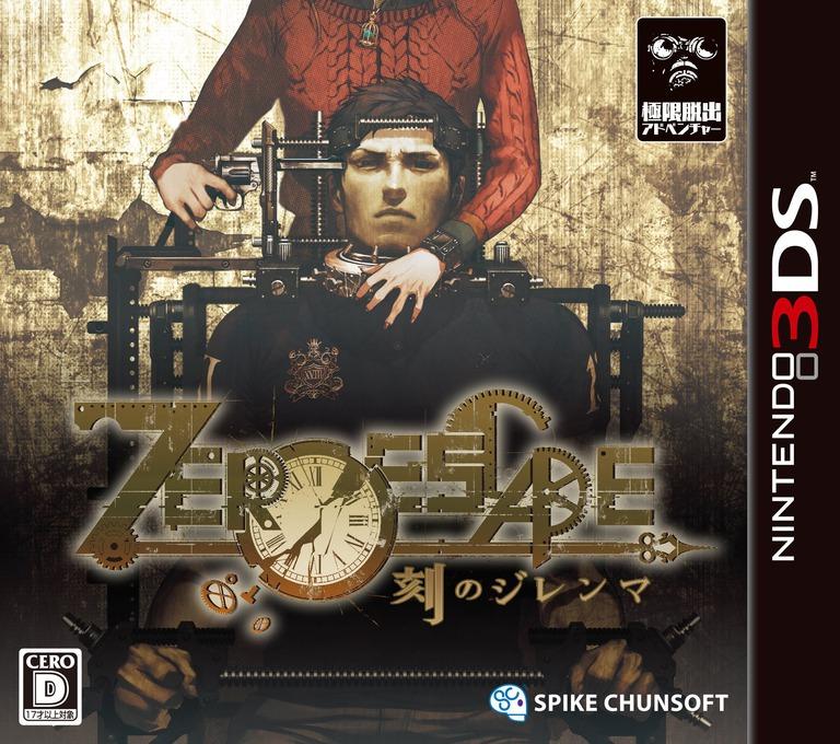 ZERO ESCAPE 刻のジレンマ 3DS coverHQ (BZGJ)