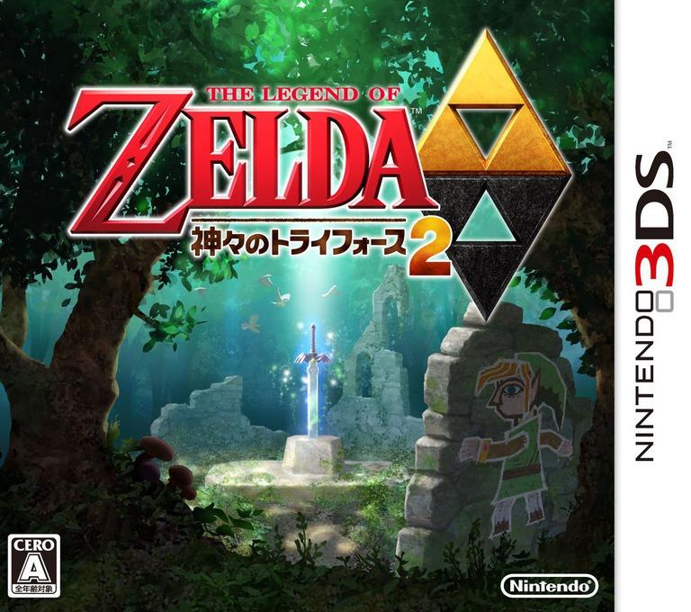 ゼルダの伝説 神々のトライフォース2 3DS coverHQ (BZLJ)