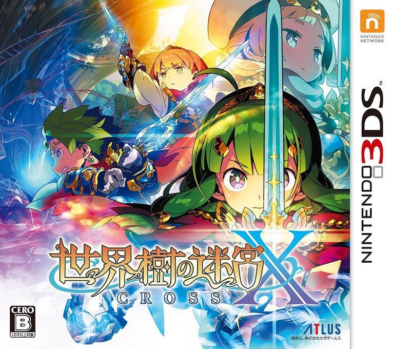 世界樹の迷宮X (クロス) 3DS coverHQ (BZMJ)
