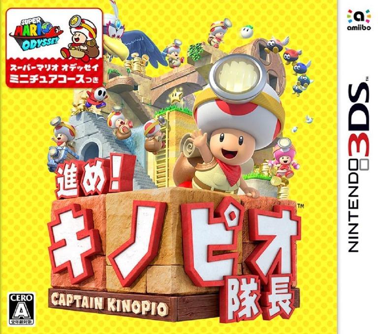 進め!キノピオ隊長 3DS coverHQ (BZPJ)