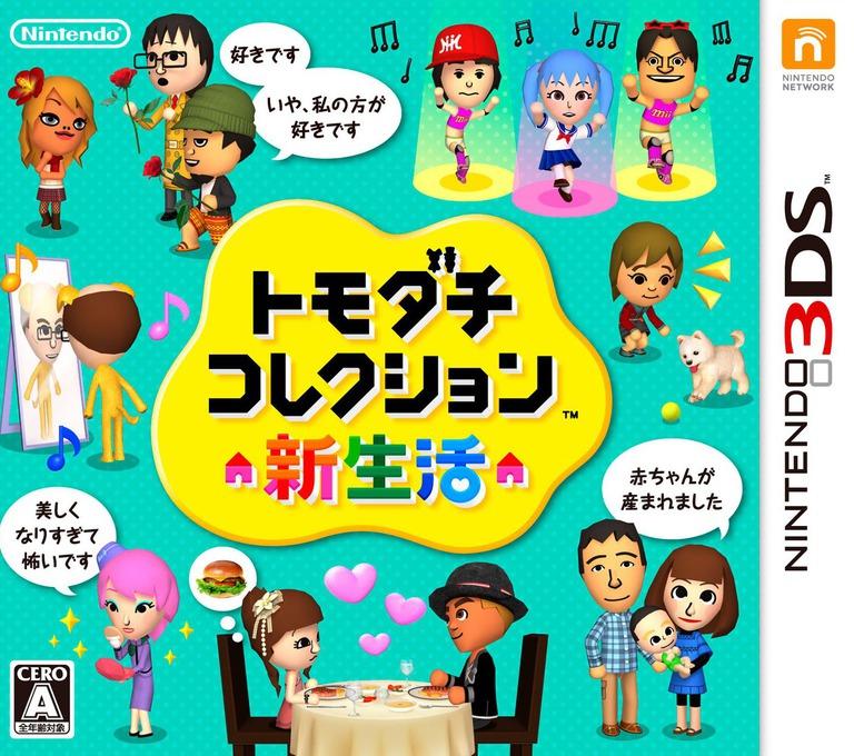 トモダチコレクション 新生活 3DS coverHQ (EC6J)