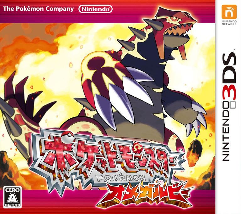 ポケットモンスター オメガルビー 3DS coverHQ (ECRJ)