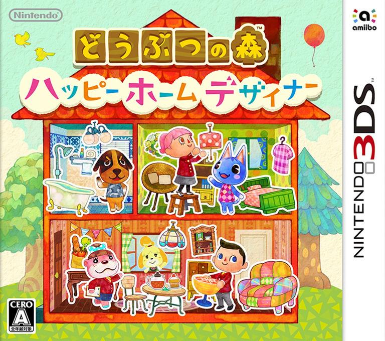 どうぶつの森 ハッピーホームデザイナー 3DS coverHQ (EDHJ)