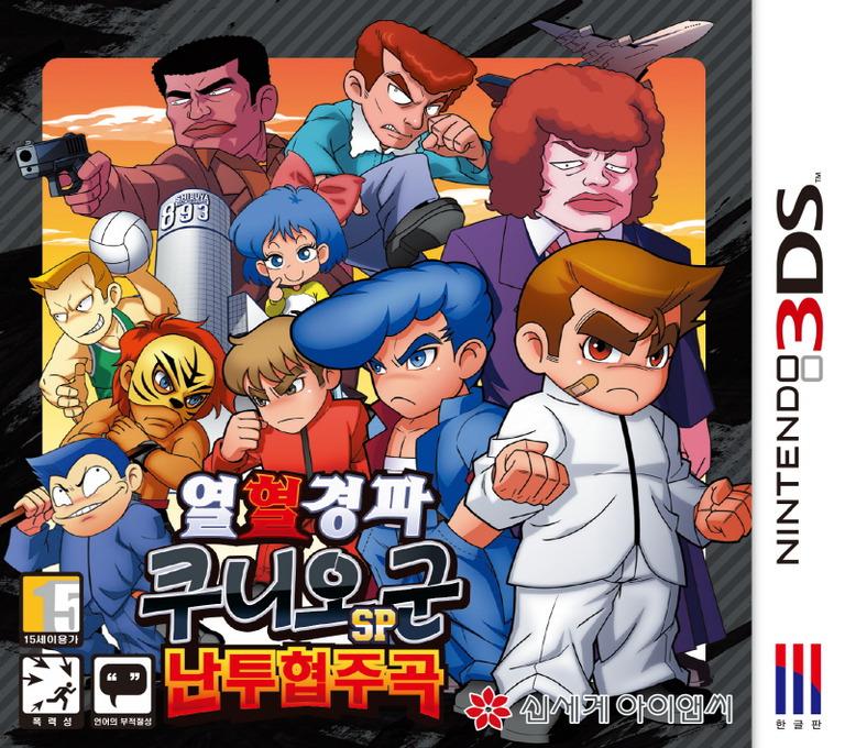 열혈경파 쿠니오군SP 난투협주곡 3DS coverHQ (AK2K)