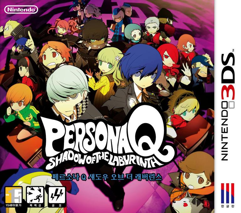 페르소나 Q 섀도우 오브 더 래버린스 3DS coverHQ (AQQK)