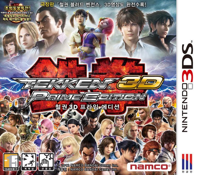 철권 3D 프라임 에디션 3DS coverHQ (ATKK)