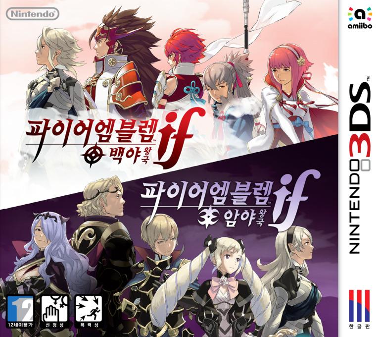 파이어 엠블렘 if 3DS coverHQ (BFWK)