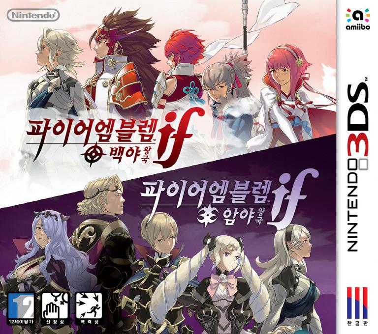 파이어 엠블렘 if 3DS coverHQ (BFZK)