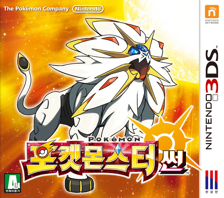 포켓몬스터썬 3DS coverHQ (BNDK)