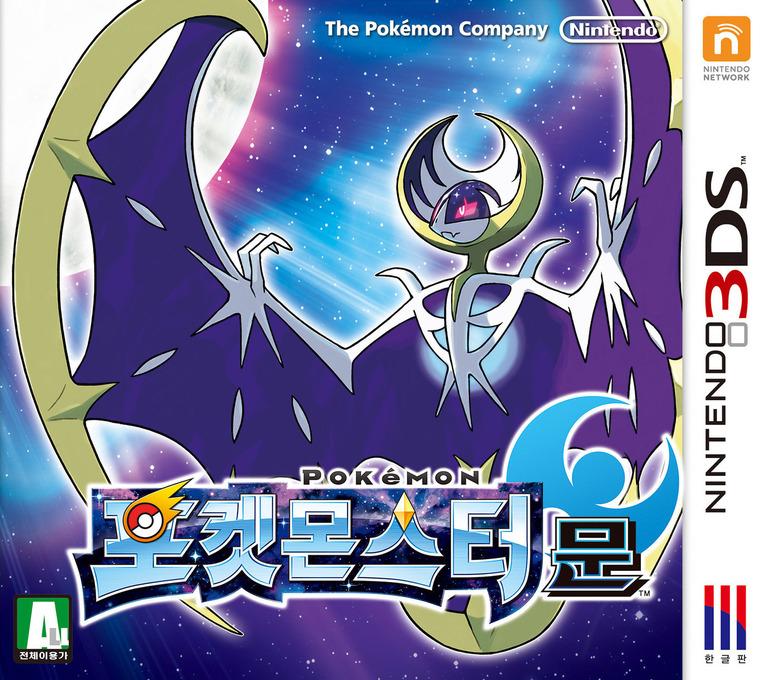 포켓몬스터문 3DS coverHQ (BNEK)