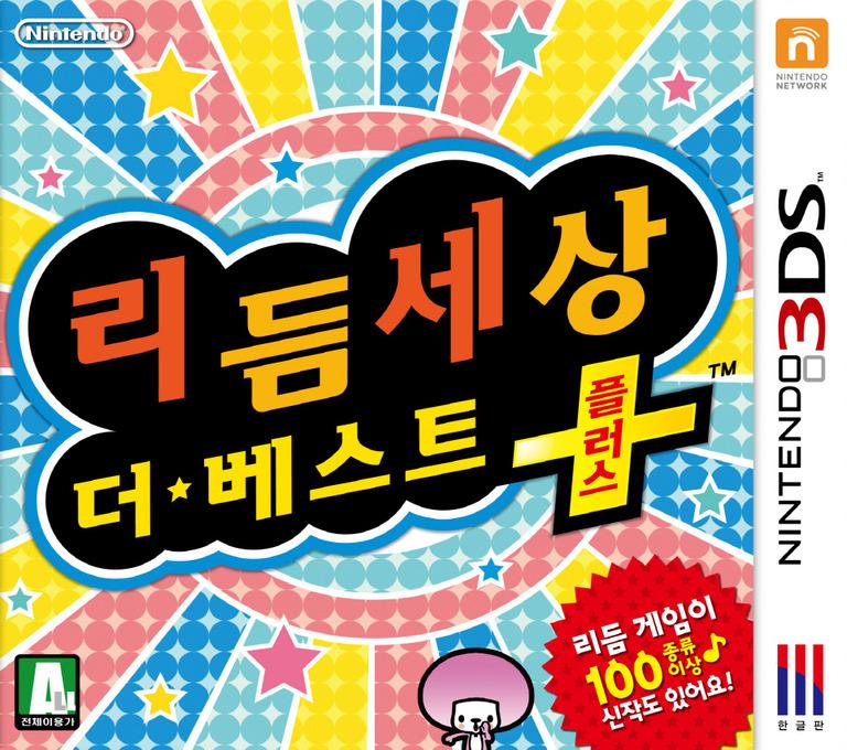 리듬 세상 더 베스트 플러스 3DS coverHQ (BPJK)