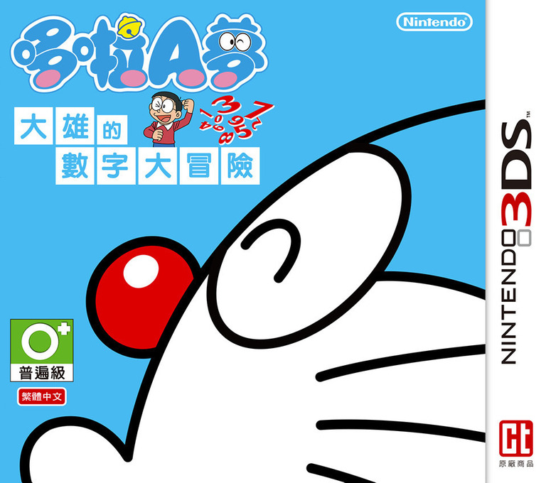 哆啦A夢 大雄的數字大冒險 3DS coverHQ (ADWW)