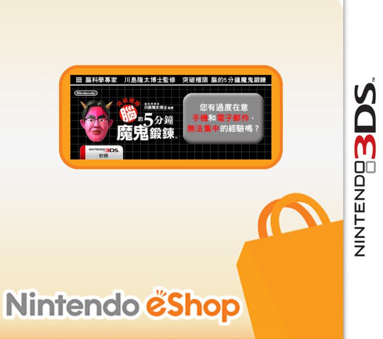 腦科學專家 川島隆太博士監修 突破極限 腦的5分鐘魔鬼鍛鍊 3DS coverHQ (ASRW)