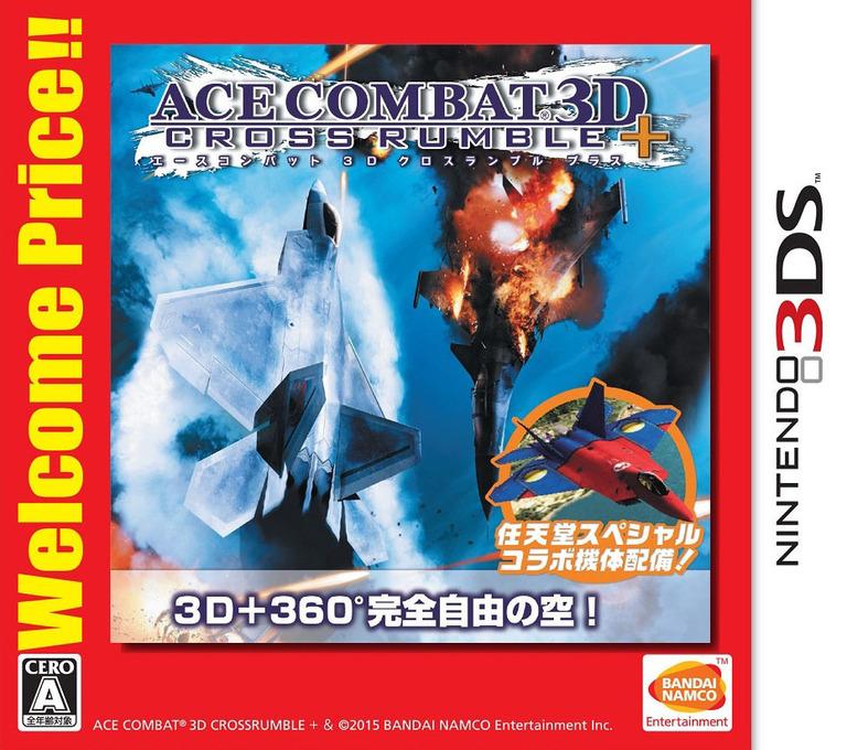 エースコンバット 3D クロスランブル+ 3DS coverHQ2 (BCRJ)