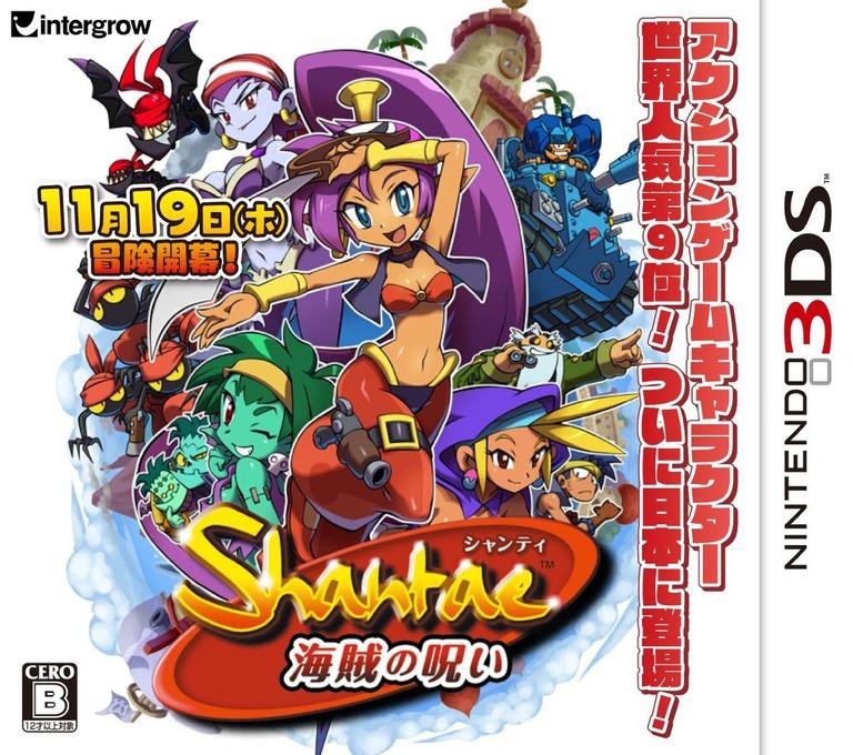 シャンティ -海賊の呪い- 3DS coverHQ2 (BP8J)