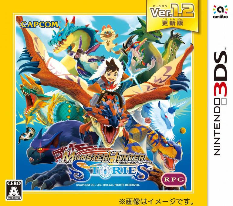 モンスターハンター ストーリーズ 3DS coverHQB (AAHJ)