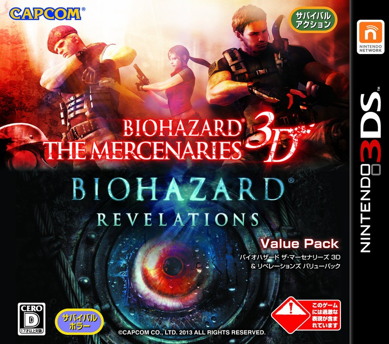 バイオハザード ザ・マーセナリーズ 3D 3DS coverHQB (ABMJ)