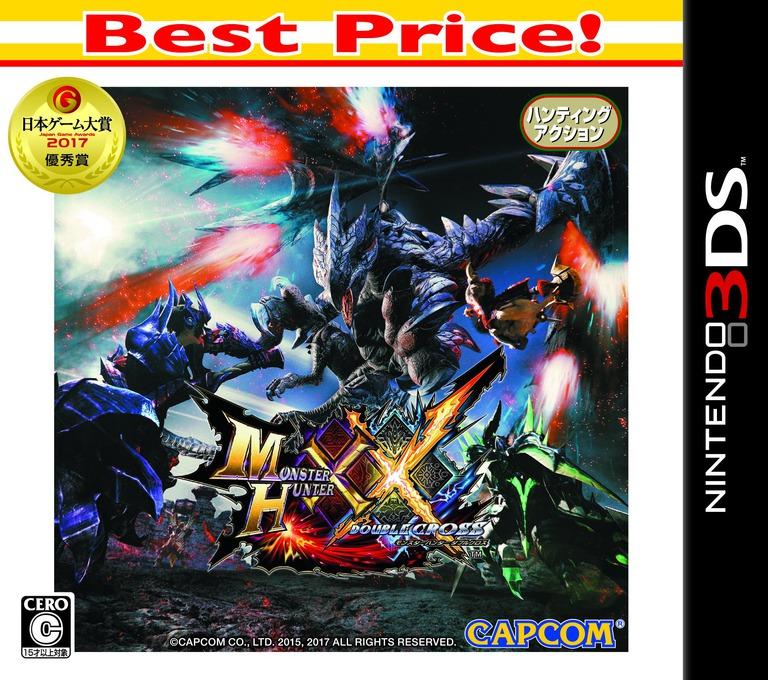 モンスターハンターダブルクロス 3DS coverHQB (AGQJ)