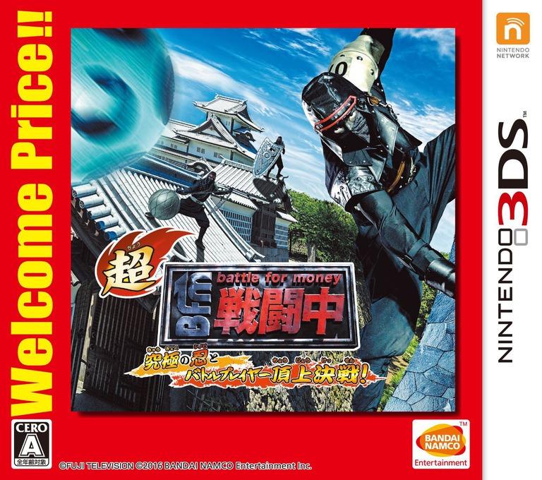超・戦闘中 究極の忍とバトルプレイヤー頂上決戦! 3DS coverHQB (AJSJ)