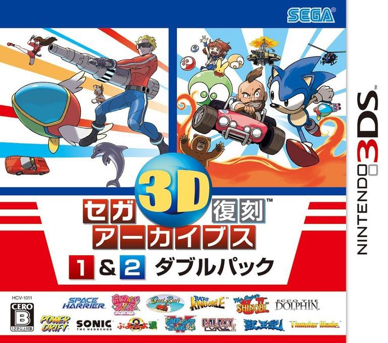 セガ3D復刻アーカイブス 2 3DS coverHQB (AK3J)