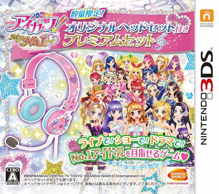 アイカツ!My No.1 Stage! 3DS coverHQB (AK4J)