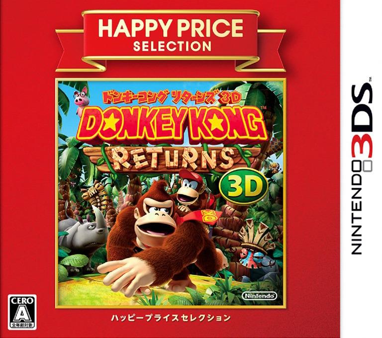 ドンキーコング リターンズ 3D 3DS coverHQB (AYTJ)