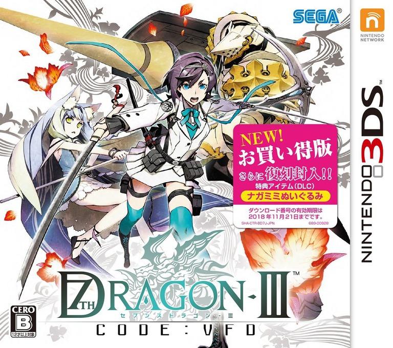 セブンスドラゴンIII code:VFD 3DS coverHQB (BD7J)