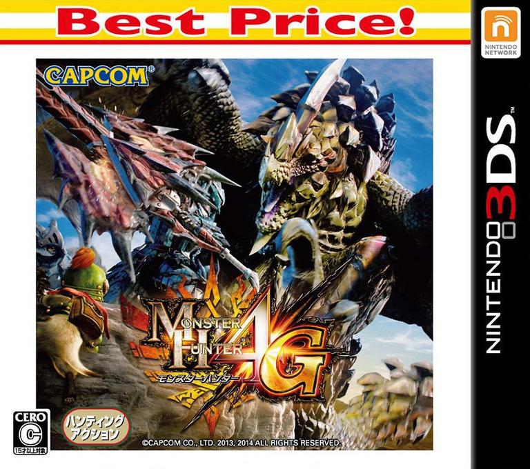 モンスターハンター4G 3DS coverHQB (BFGJ)